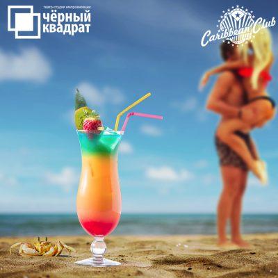 Спектакль на бис «Секс на пляже» от театра «Черный квадрат»