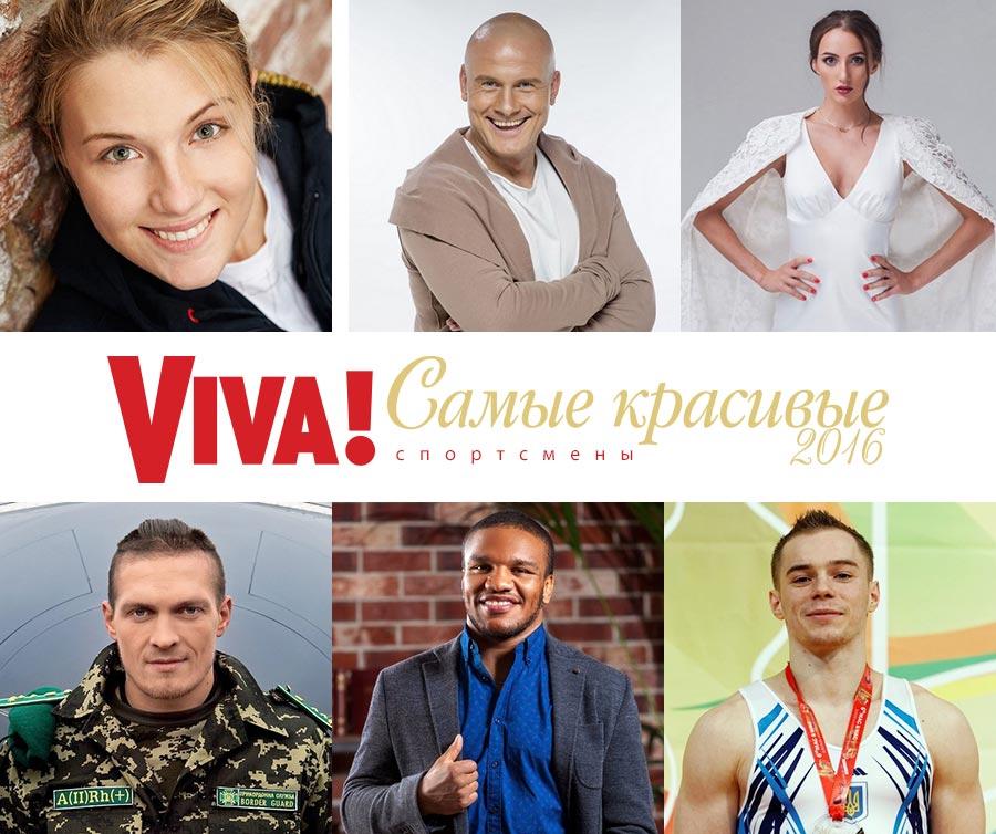 спортсмены в номинации Viva Самые красивые 2016