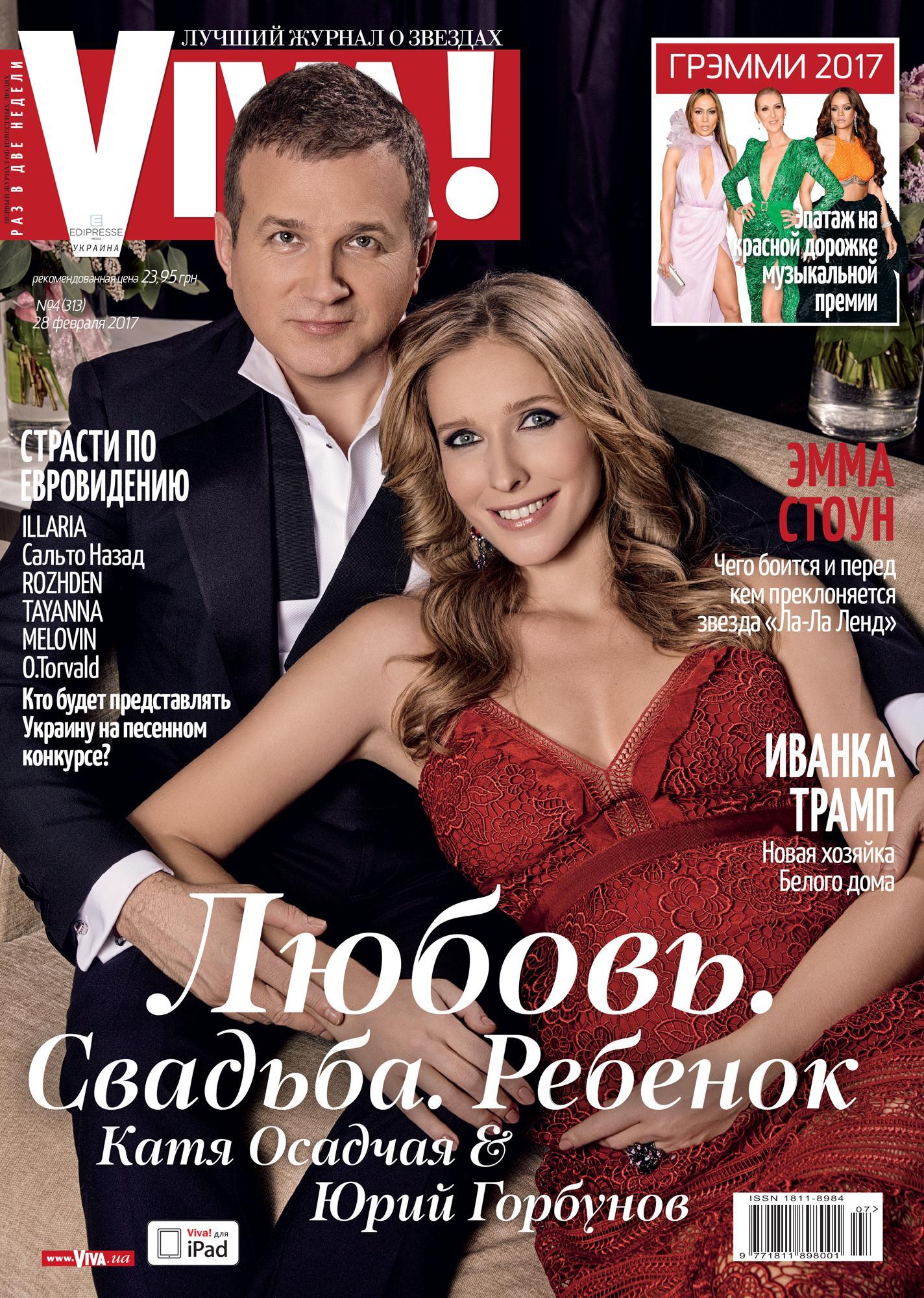 Катя Осадчая и Юрий Горбунов на обложке журнала Viva!
