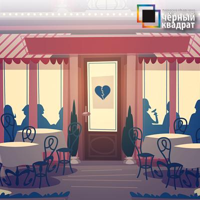 Черный Квадрат приглашает на спектакль Кафе разбитых сердец