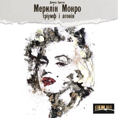 Спектакль Мэрилин Монро: триумф и агония