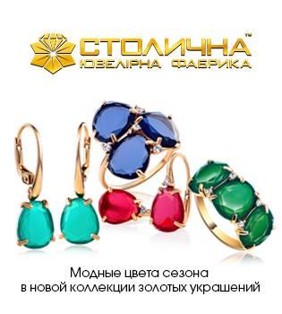 Модные цвета сезона в новой коллекции золотых украшений