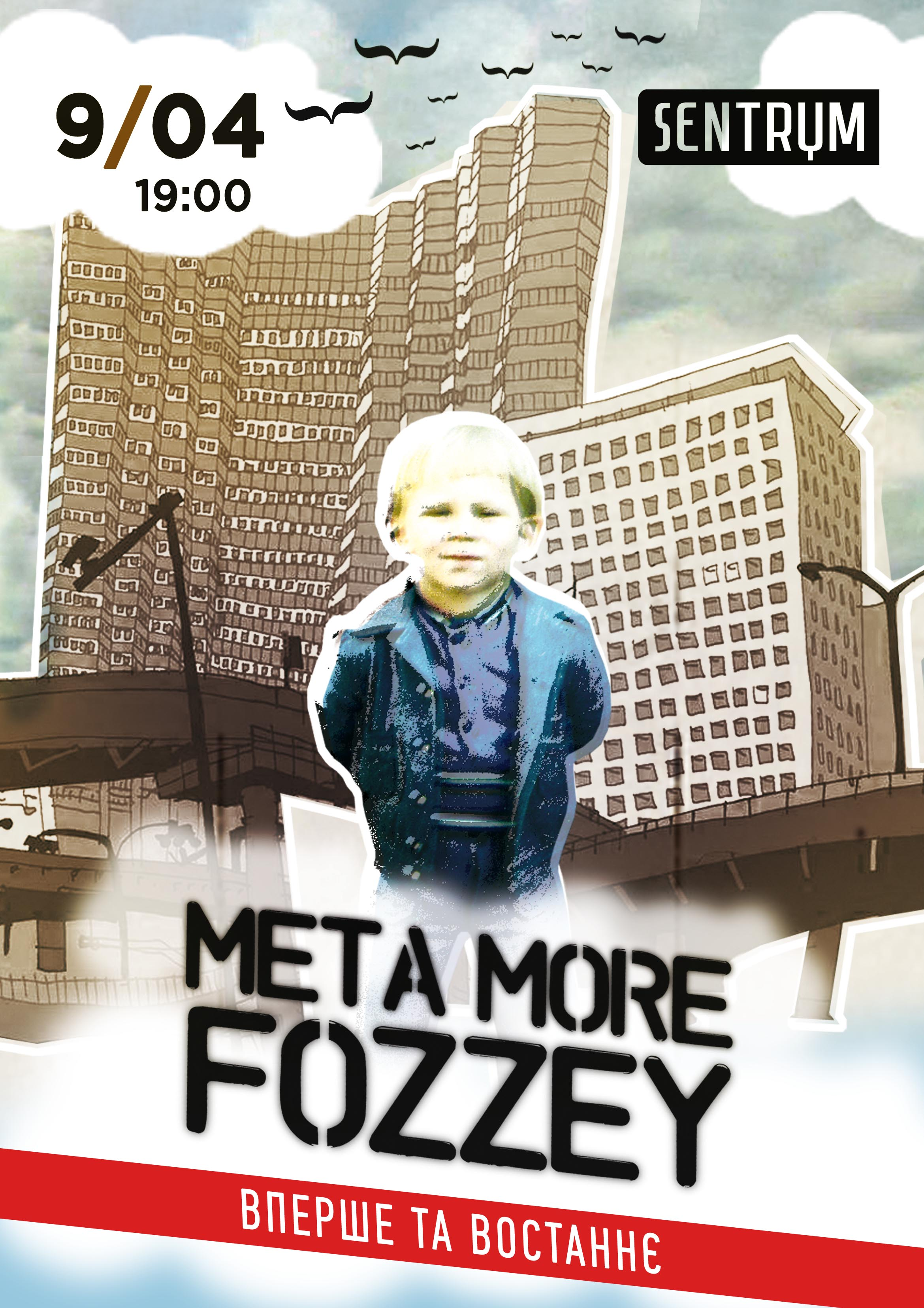 Концерт Фоззи