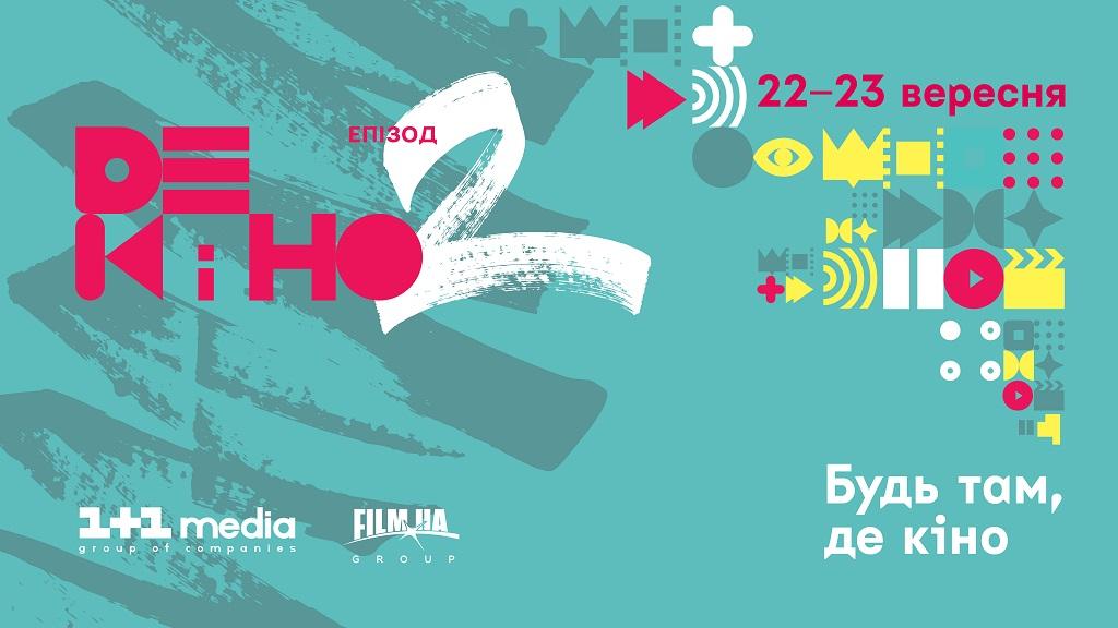 В Киеве во второй раз пройдет кинофестиваль Де кіно