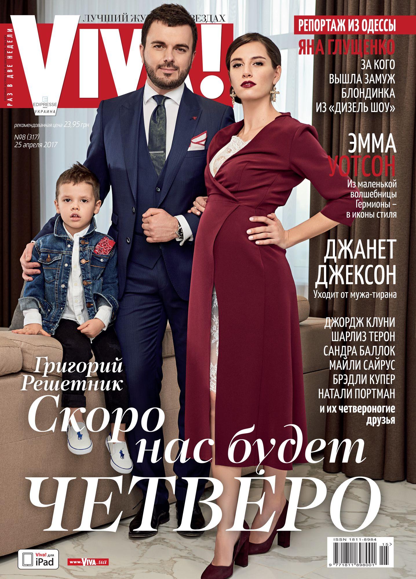 Григорий Решетник снова станет отцом