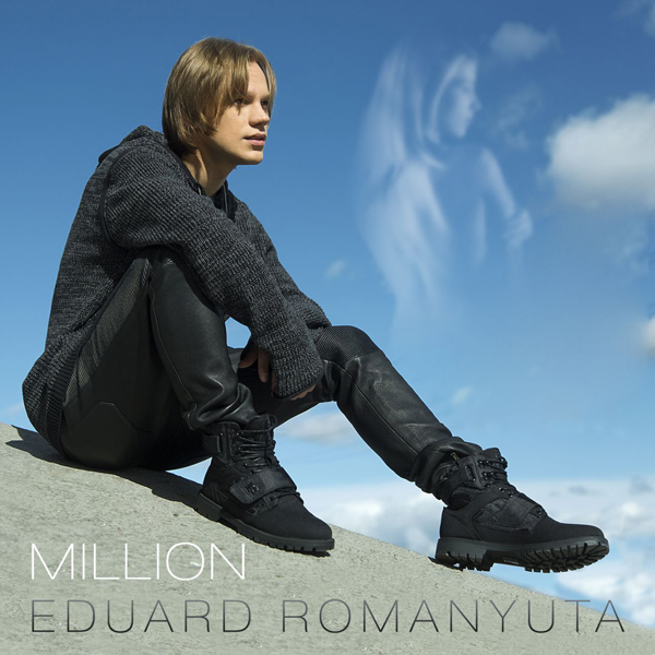 Million - новый романтический сингл Эдуарда Романюты