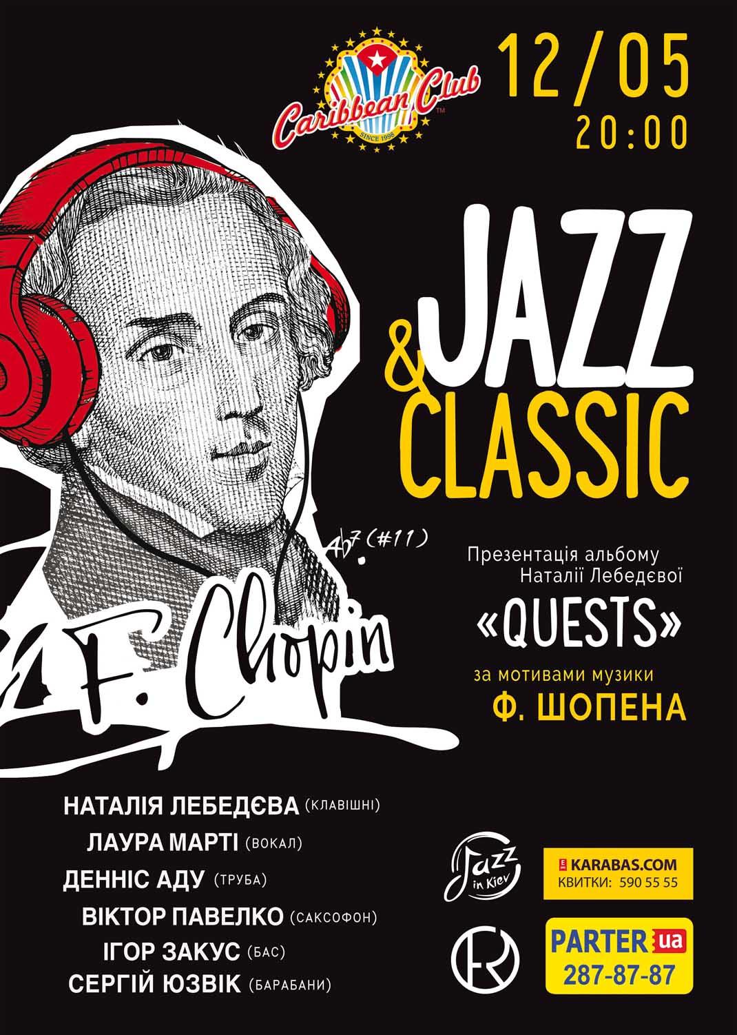 Jazz & Classic: проект Quests по мотивам музыки Фредерика Шопена