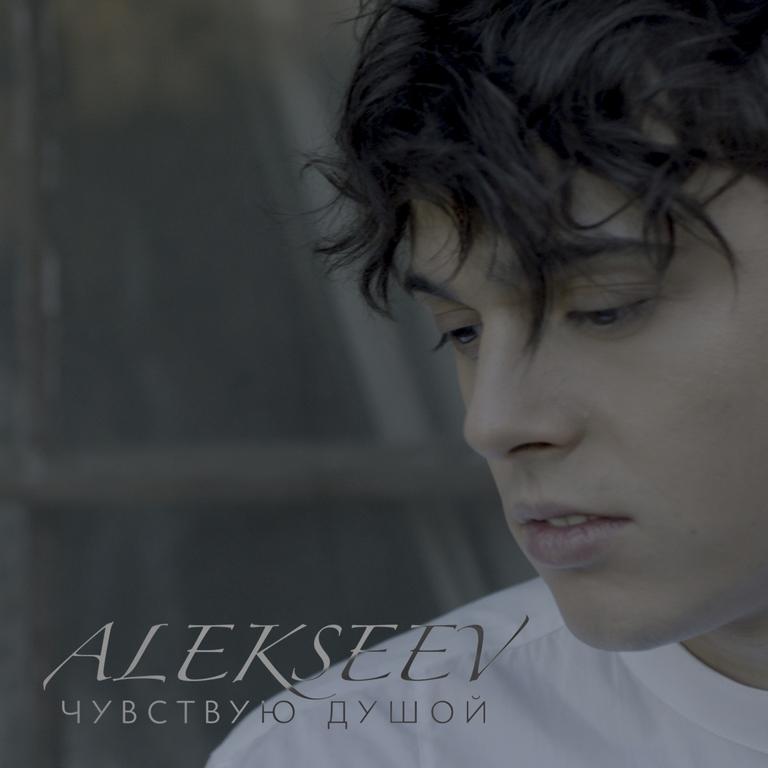 Alekseev в Лос-Анджелесе снял новый клип