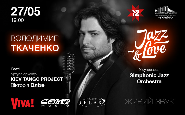 Владимир Ткаченко концерт