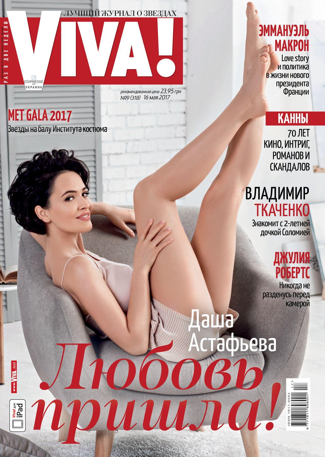 Даша Астафьева на обложке журнала Viva!