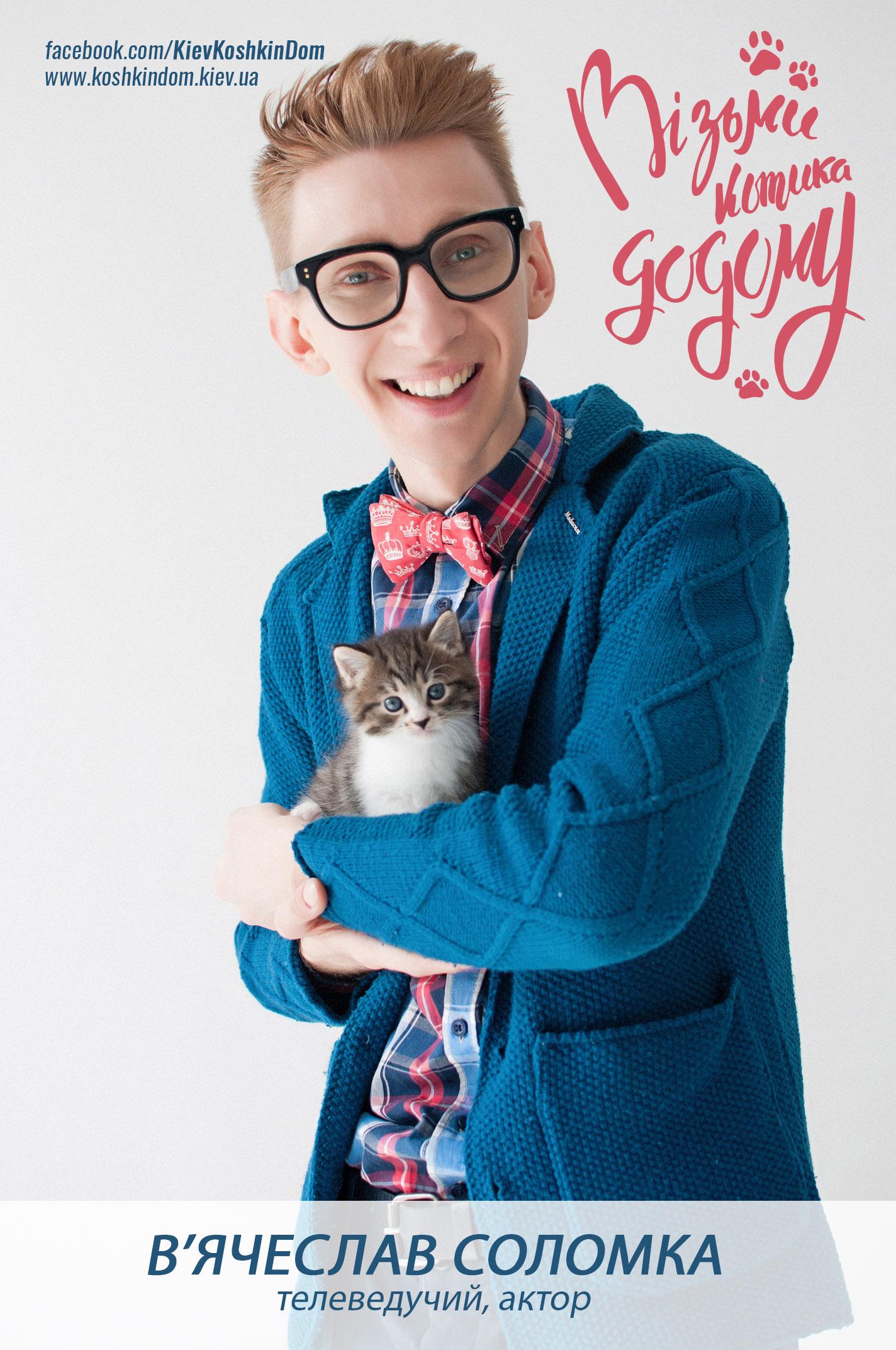 Слава Соломка с котом