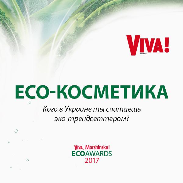 Эко-косметика