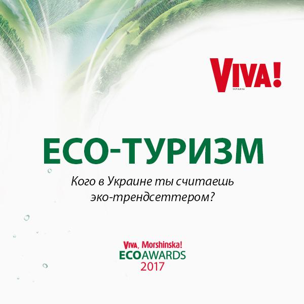 Эко-туризм