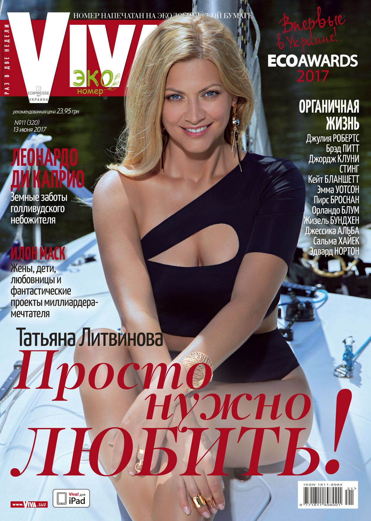 Татьяна Литвинова на обложке Viva!