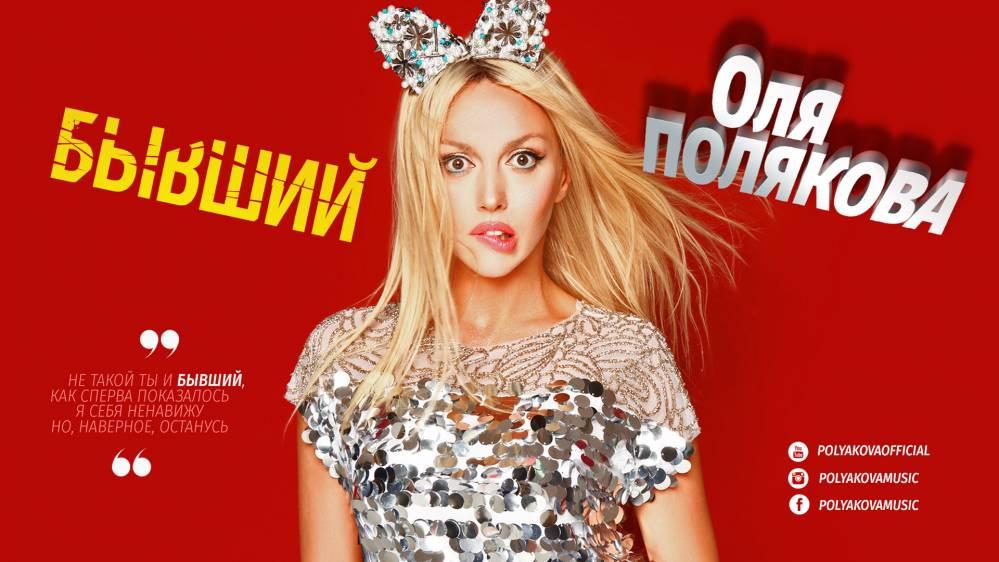 Новый хит: Оля Полякова посвятила песню всем бывшим