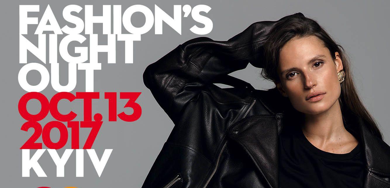 В Киеве состоится Fashions Night Out 2017