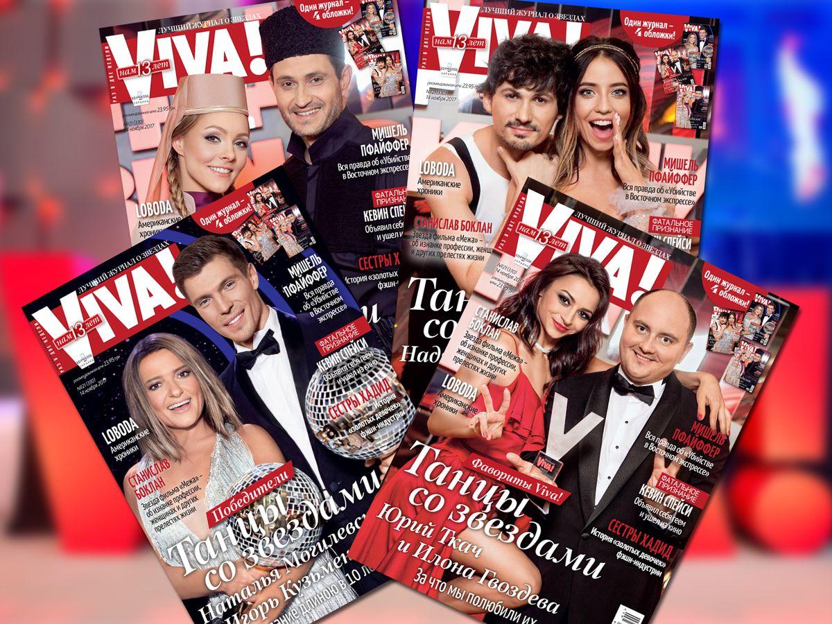 Журнал Viva торжественно презентовал четыре обложки с участниками Танців з зірками