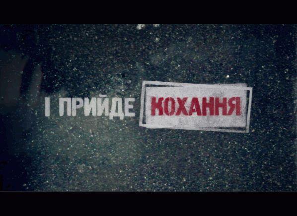 І прийде кохання