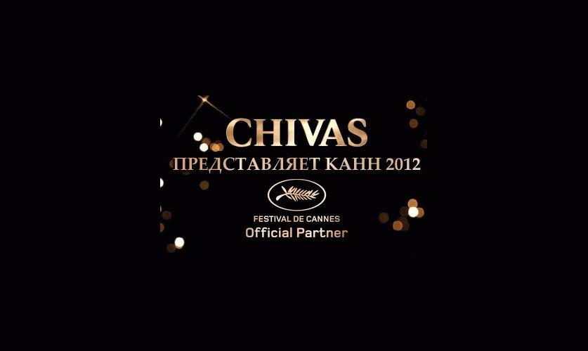 Канны в Киеве: Chivas House в InterContinental Kiev