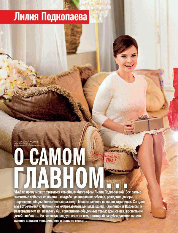 Лилия Подкопаева 3