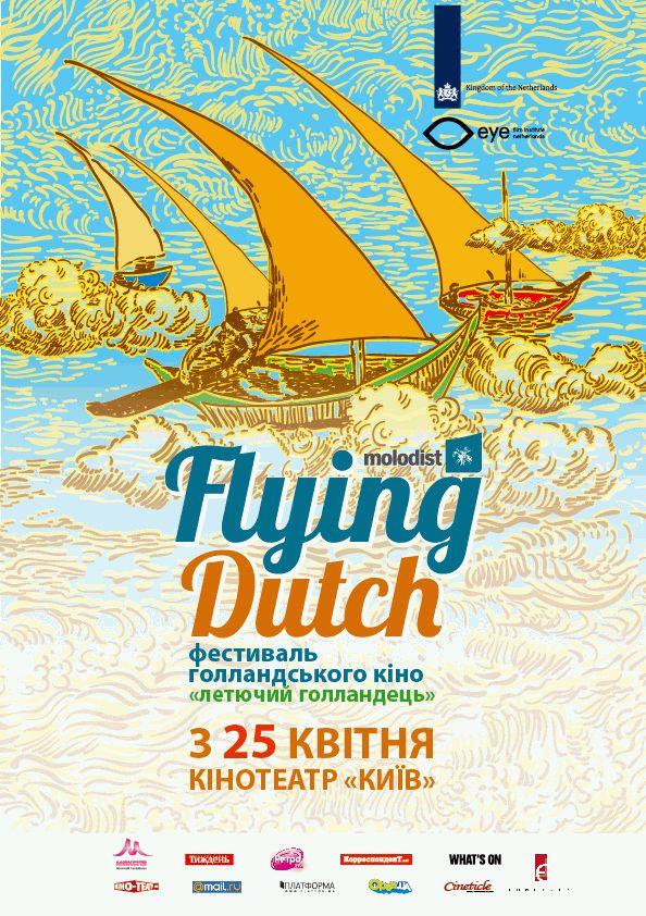 Фестиваль голландского кино