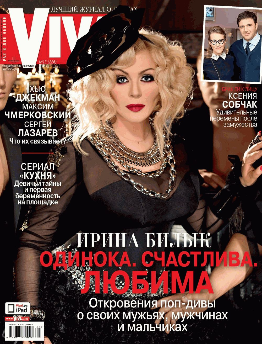 Ирина Билык обложка