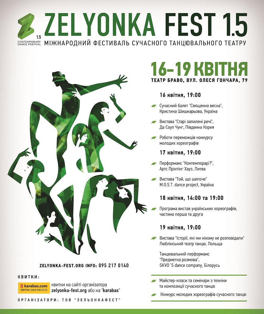 В Киеве пройдет Зеленка Фест