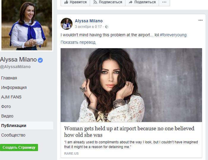 Голливудская актриса Алисса Милано по-доброму позавидовала красоте певицы Lama