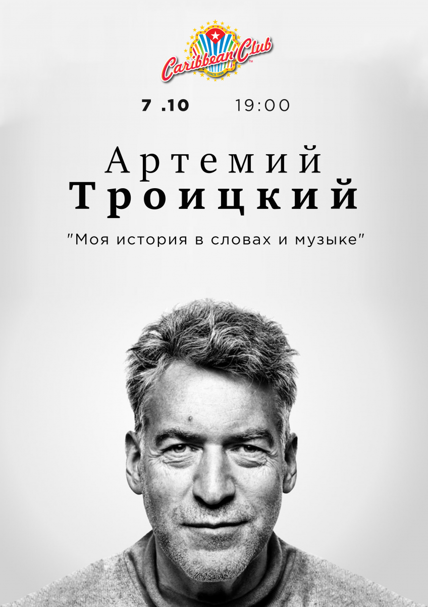 Артемий Троицкий выступит в Киеве