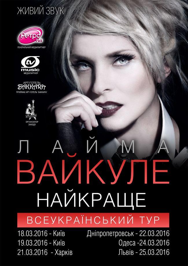 Лайма Вайкуле даст концерт в Киеве