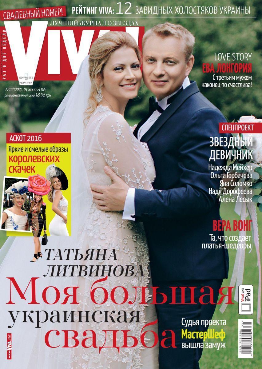 Судья шоу МастерШеф Татьяна Литвинова вышла замуж
