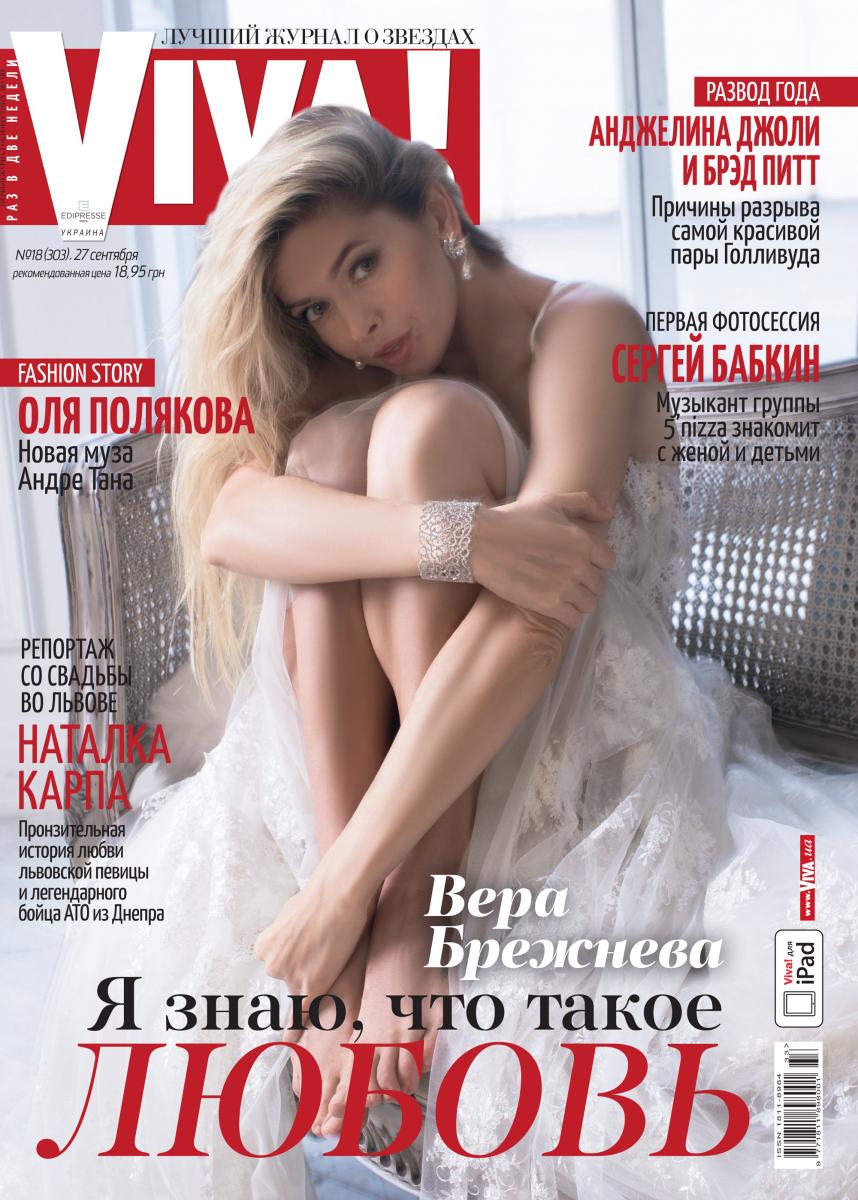 Вера Брежнева на обложке журнала Viva!
