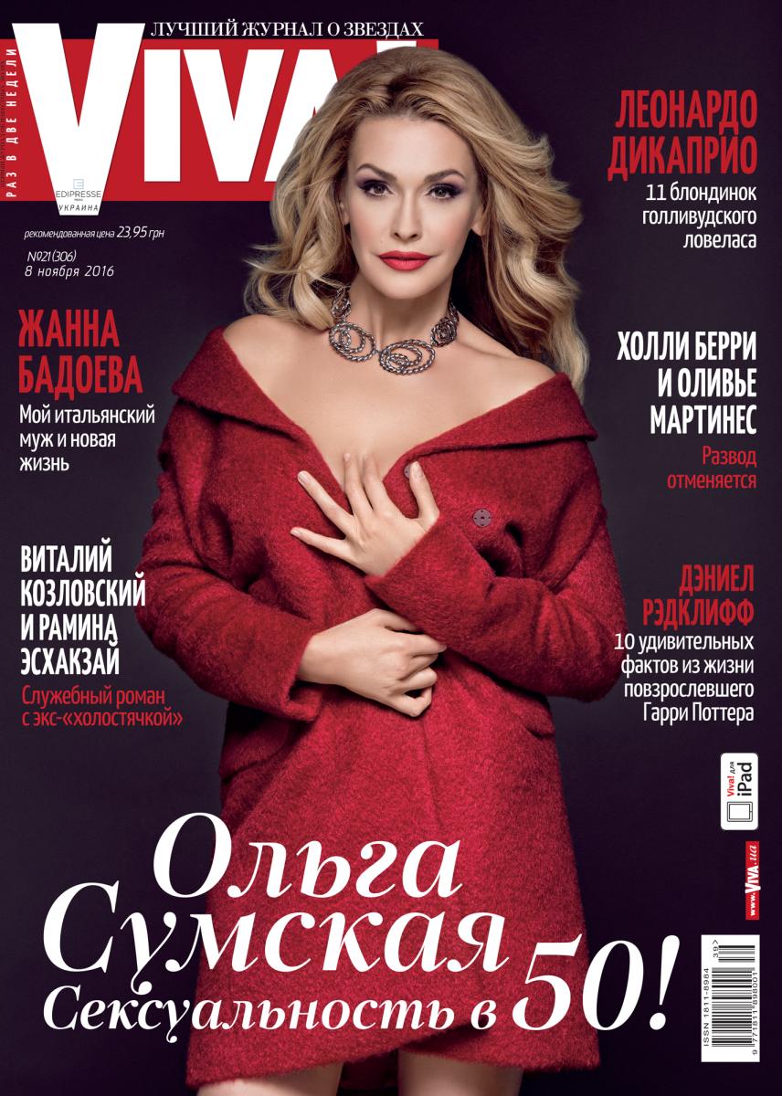 Сексуальность в 50: Ольга Сумская снялась в роскошной фотосессии для Viva!