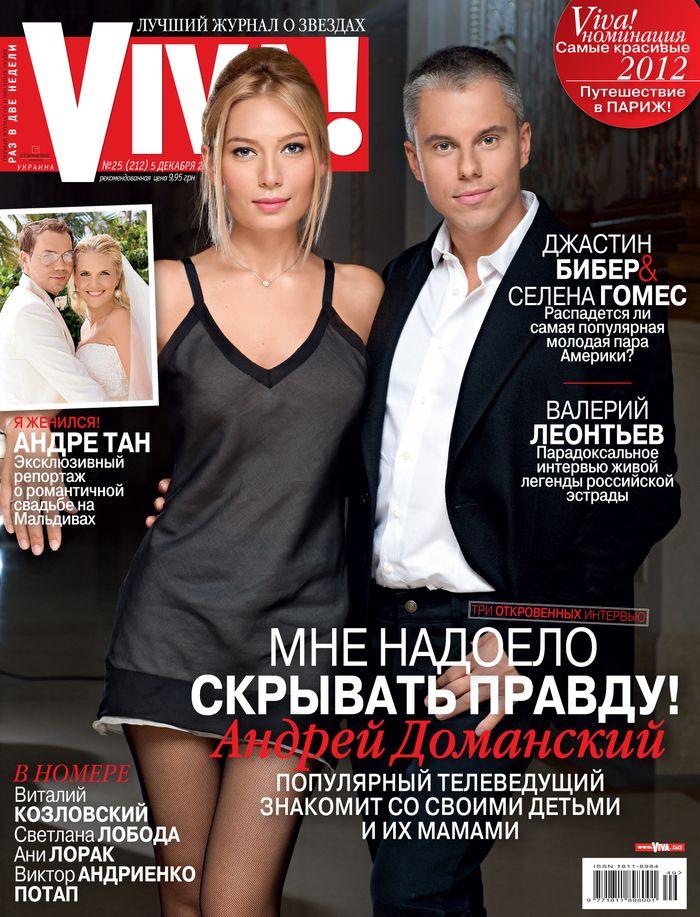 Андрей Доманский с женой фото