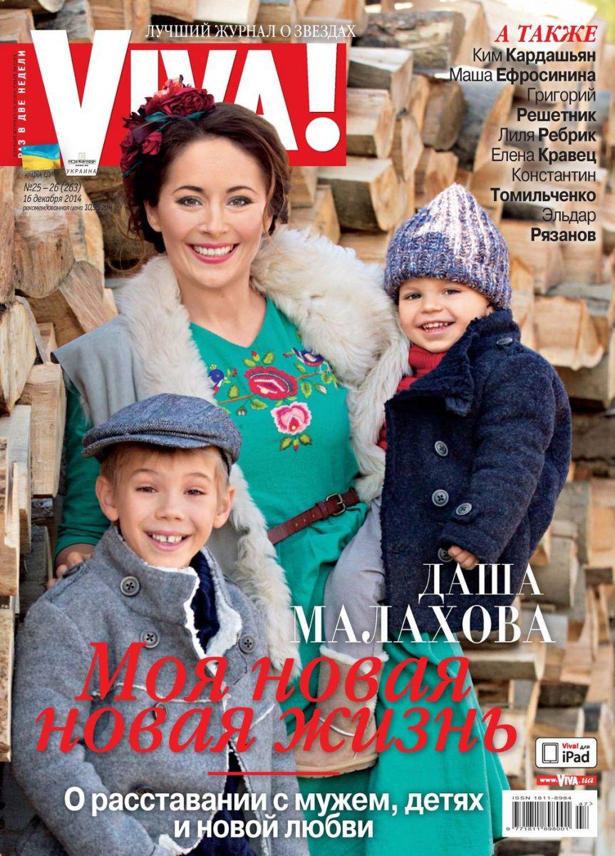 Даша Малахова впервые рассказала о причинах расставания с мужем