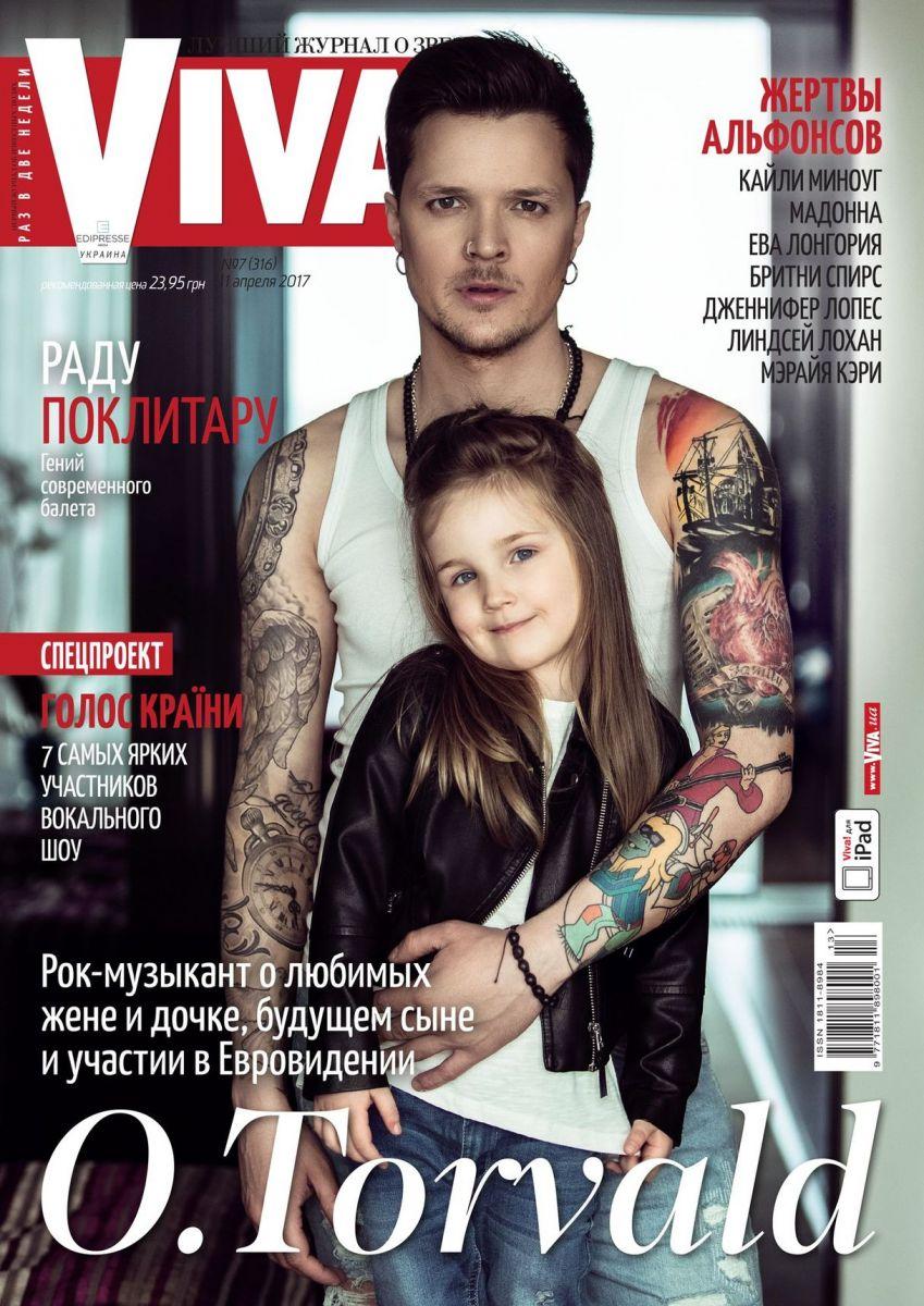 Обложка нового номера журнала Viva!