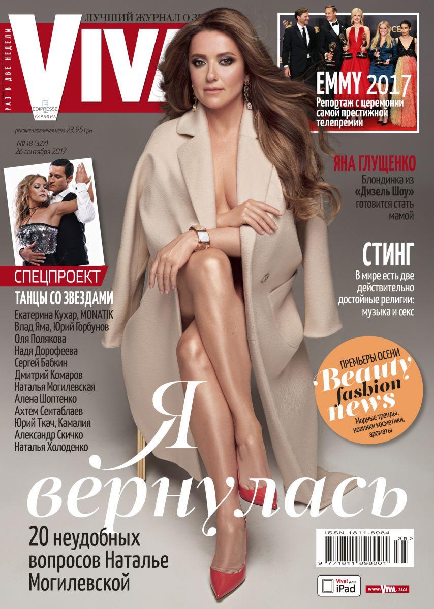 Наталья Могилевская в фотосессии для журнала Viva!