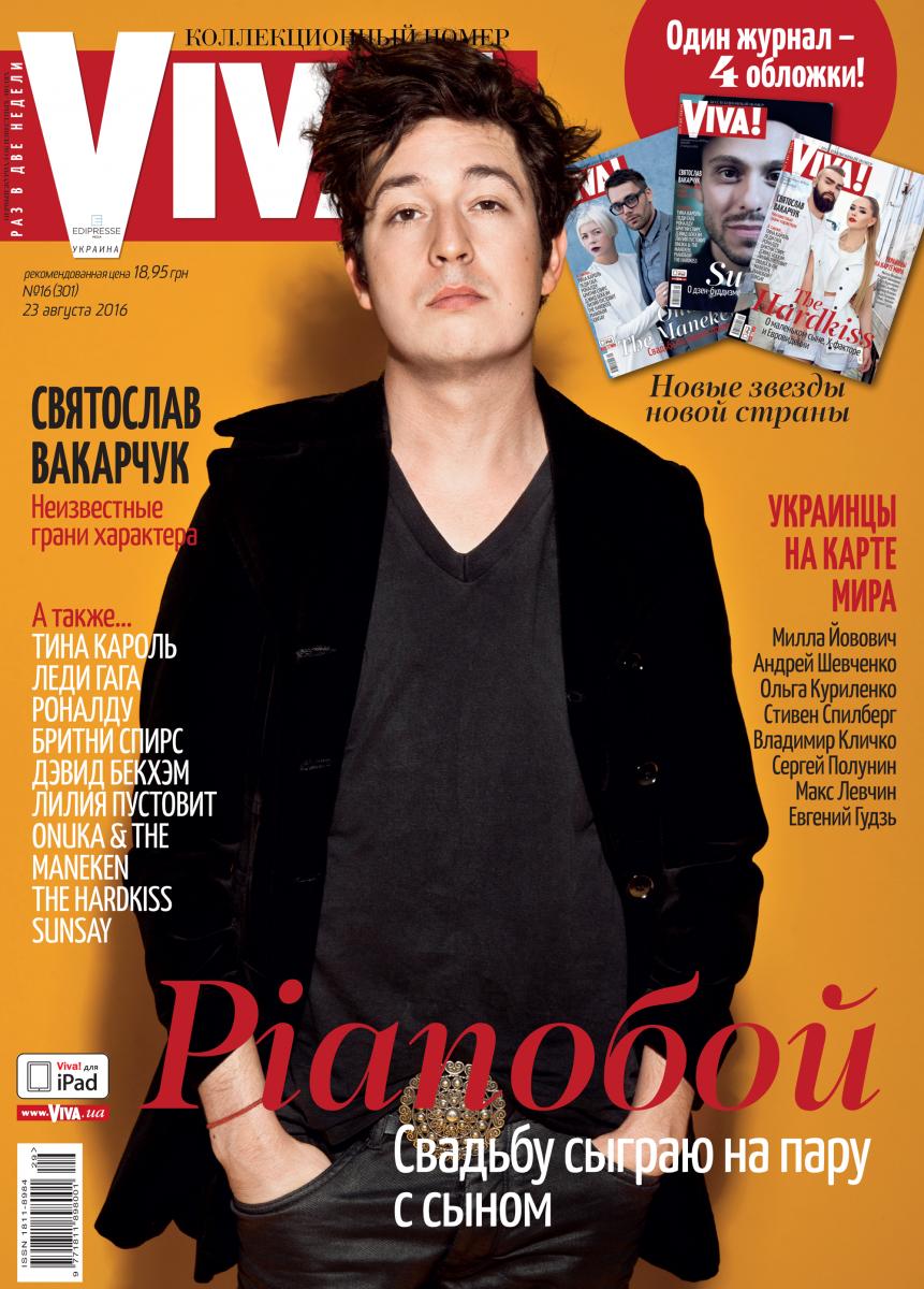Pianoбой на обложке журнала Viva!