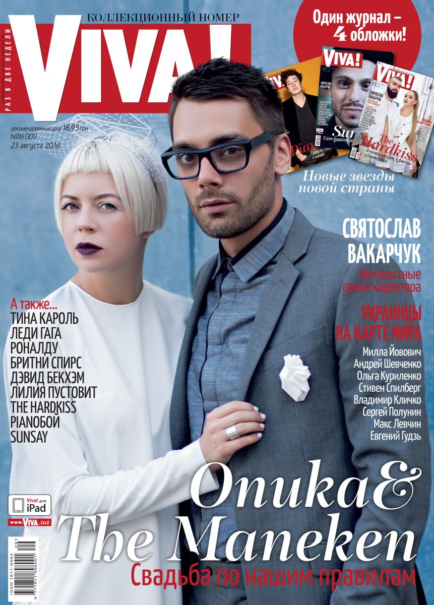 Onuka и The Maneken на обложке журнала Viva!