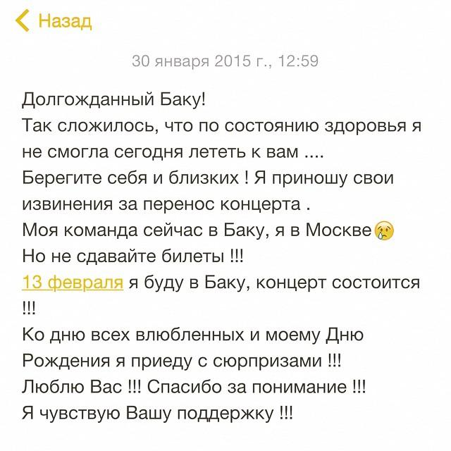 Ирину Дубцову срочно госпитализировали