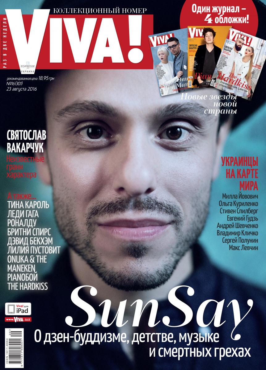 SunSay на обложке журнала Viva!