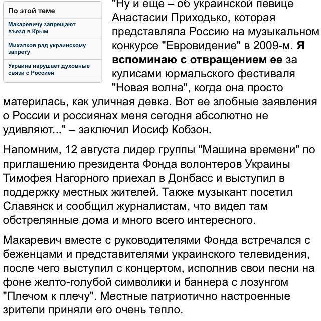 Анастасия Приходько дерзко ответила на оскорбления Иосифа Кобзона
