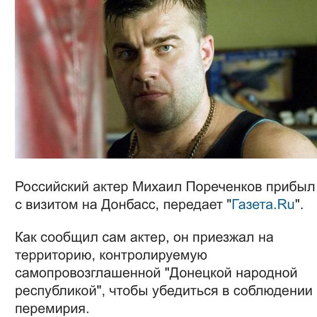 Анастасия Приходько назвала Михаила Пореченкова овощем и контуженным