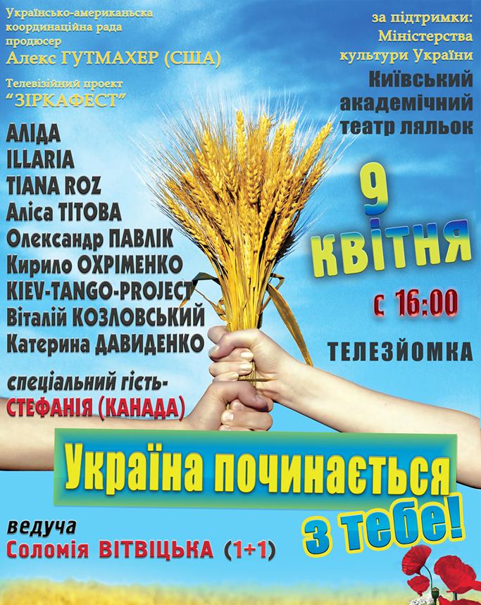 Соломия Витвицкая будет ведущей концерта памяти легендарной Квитки Цисык