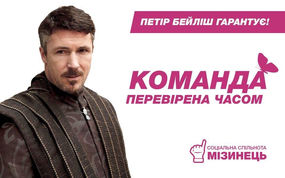 Герои сериала Игра престолов в образах украинских политиков взорвали сеть