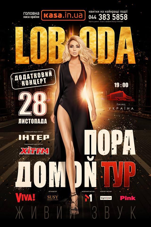 Пора домой: Loboda объявила о дополнительном концерте в Киеве