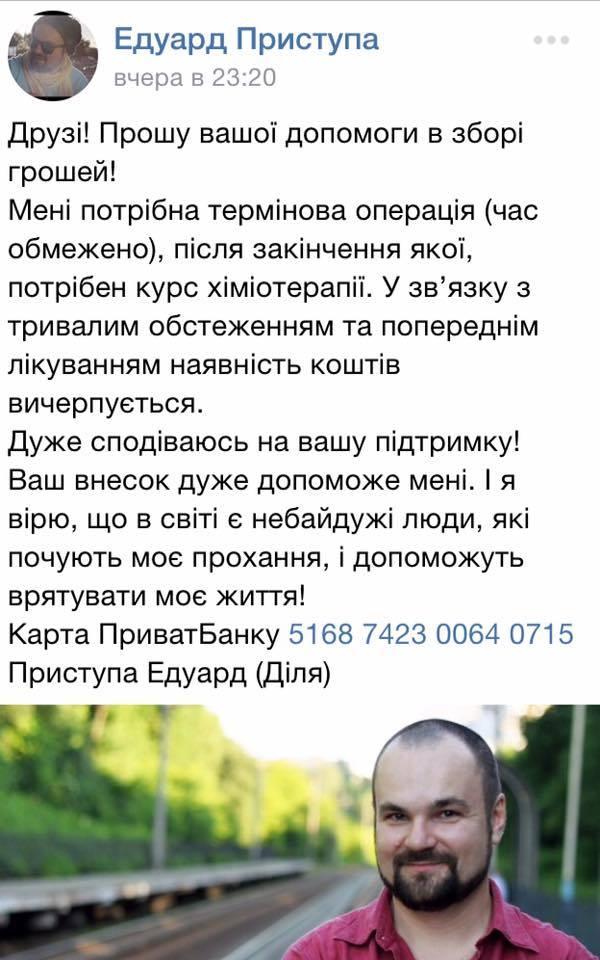 Экс-участник ТНМК Диля болен раком: артист просит о помощи