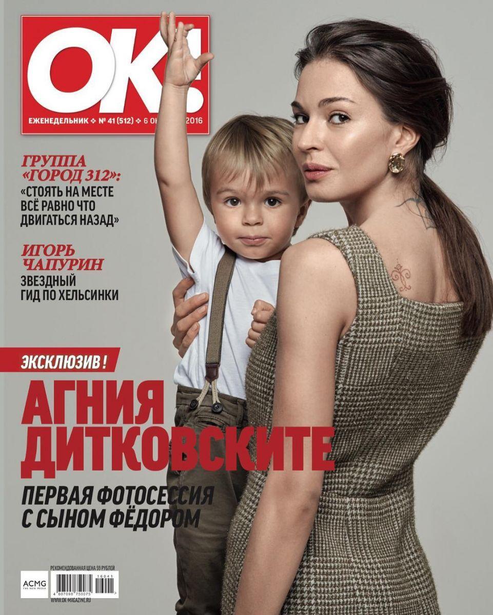 Агния Дитковските впервые показала лицо двухлетнего сына Федора