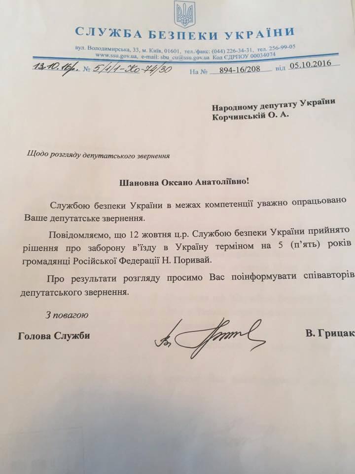 СБУ запретила Наташе Королевой въезд в Украину