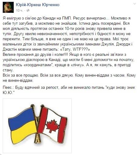 Звезда 90-х Юрко Юрченко из-за бедности покидает Украину